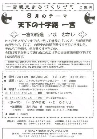 CCF20160706.jpg