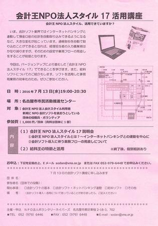 CCF20160710_0002.jpg
