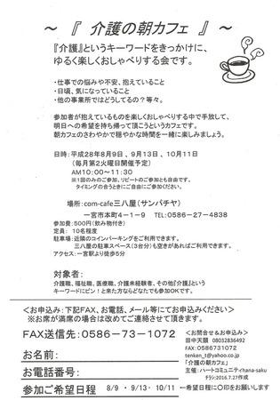 CCF20160727_0001.jpg