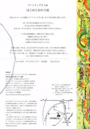 CCF20160831_0001.jpg