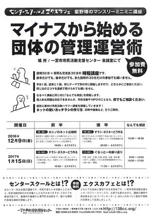 CCF20161208_0013.jpg
