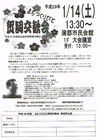 CCF20161225.jpg