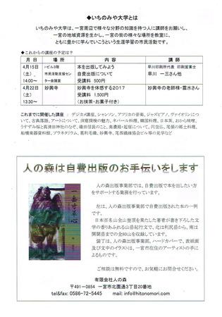 CCF20170404_0001.jpg