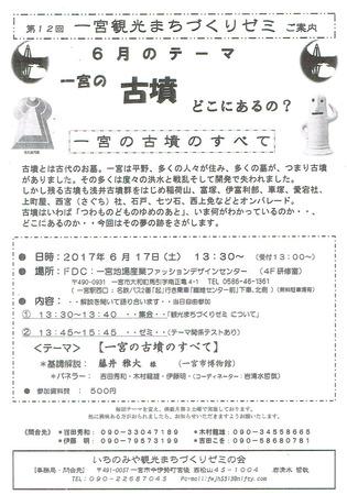 CCF20170518.jpg