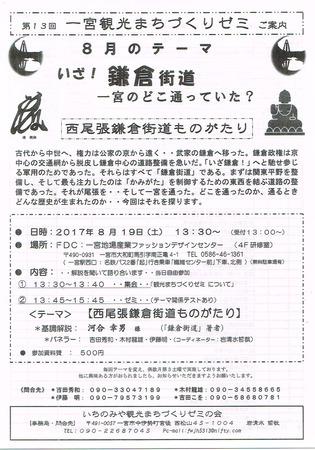 CCF20170719-1.jpg