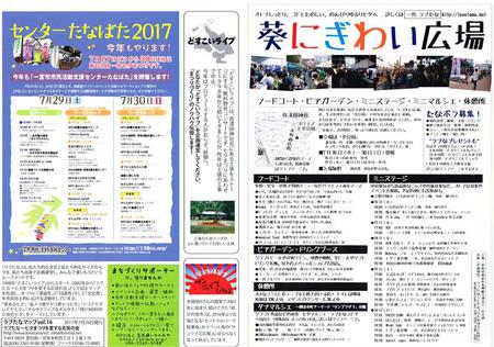 CCF20170726_0001.jpg