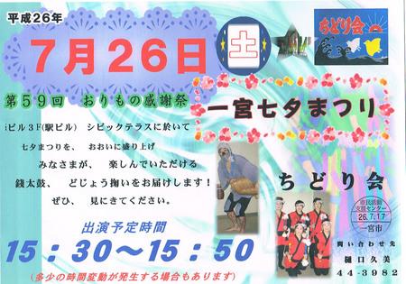 CCI20140718.jpg