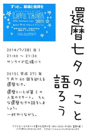 CCI20140725.jpg