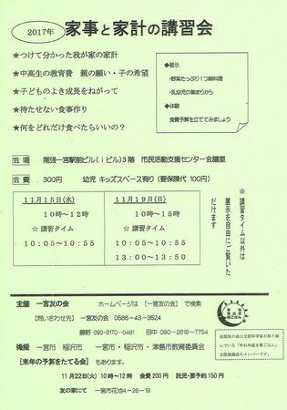 CCI20171010_0005.jpg