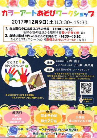 CCI20171107_0001.jpg