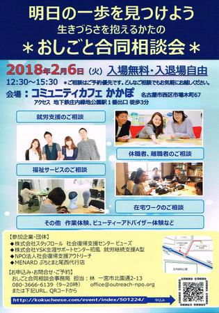 CCI20180115.jpg