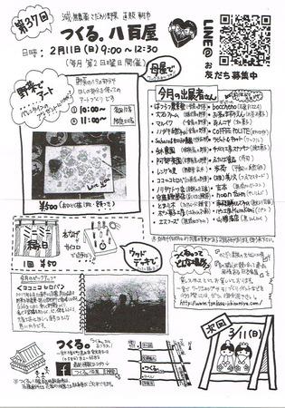 CCI20180129.jpg