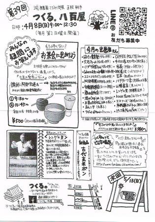 CCI20180326.jpg