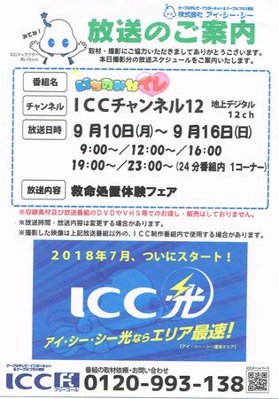 CCI20180907.jpg