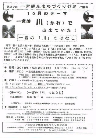 CCI20180921.jpg