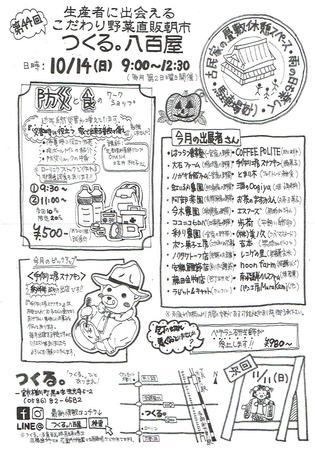 CCI20181001.jpg