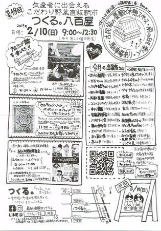 CCI20190128.jpg
