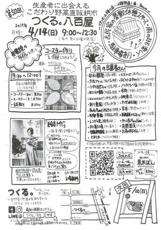 CCI20190402_0003.jpg