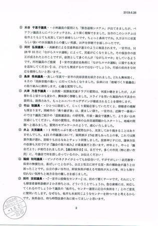 CCI20190626_0002.jpg