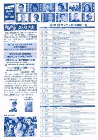 CCI20190702_0001.jpg