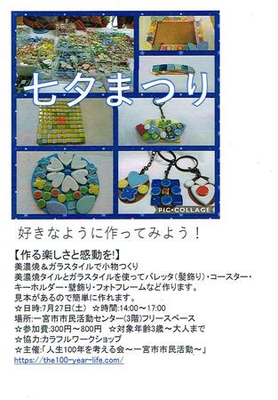 CCI20190718.jpg