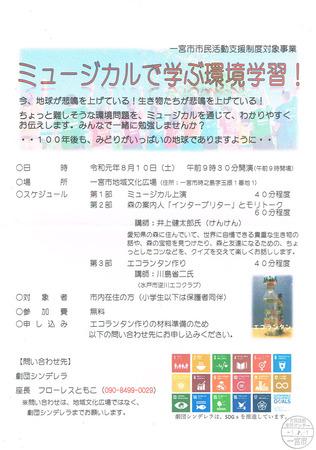 CCI20190801.jpg