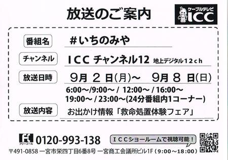 CCI20190826_0002.jpg