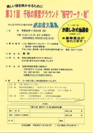 CCI20191017.jpg