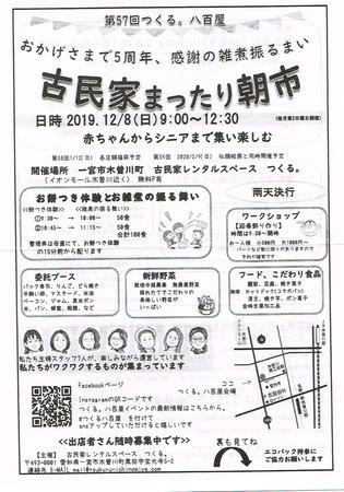 CCI20191125.jpg
