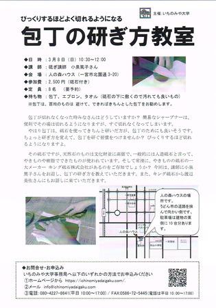 CCI20200128_0003.jpg