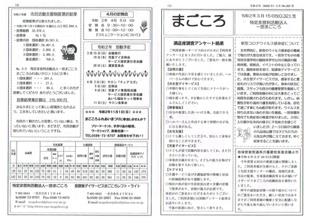 CCI20200317_0001.jpg