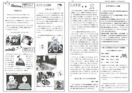 CCI20200317_0002.jpg