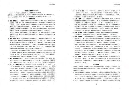 CCI20200324_00.jpg