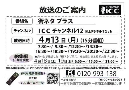 CCI20200409.jpg