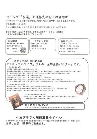 CCI20200602_0003.jpg