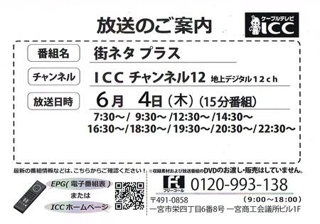 CCI20200603.jpg