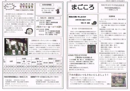 CCI20200818.jpg