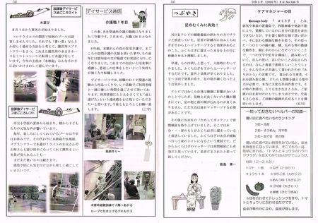 CCI20200818_0001.jpg