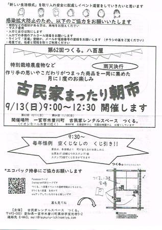 CCI20200831.jpg