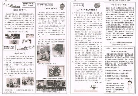 CCI20201020_0004.jpg