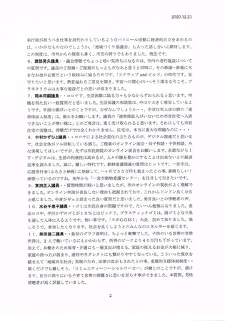 CCI20201221_0001.jpg