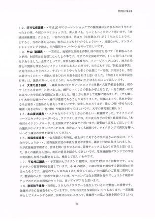 CCI20201221_0002.jpg