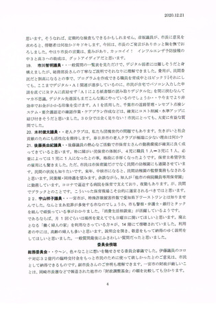CCI20201221_0003.jpg