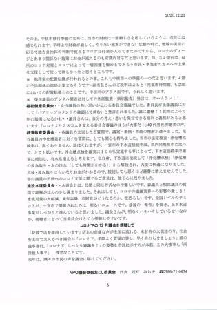 CCI20201221_0004.jpg