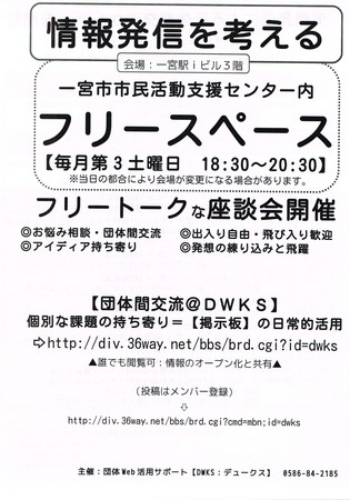 DWKSチラシ表20140203.jpg