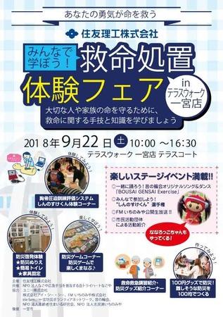 【最終稿】救命処置体験フェアチラシ.jpg