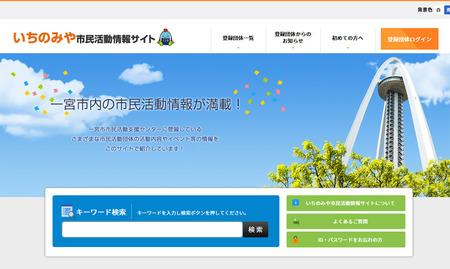 いちのみや市民活動情報サイト.jpg