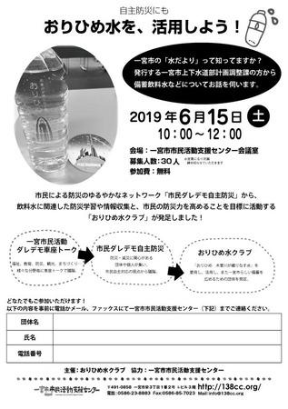 おひりめ水クラブ_上下水道部講座20190615.jpg