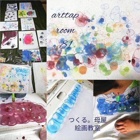 つくる絵画教室.jpg