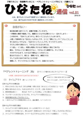 ひなたねvol21.jpg
